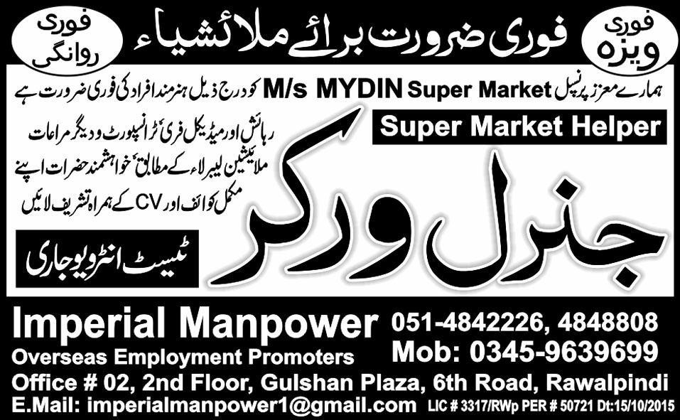 Urgent Jobs For Skilled stanis At M/s MYDIN Super Market ... on