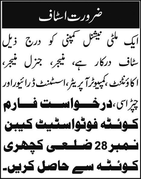 Multi-National Quetta-Exp