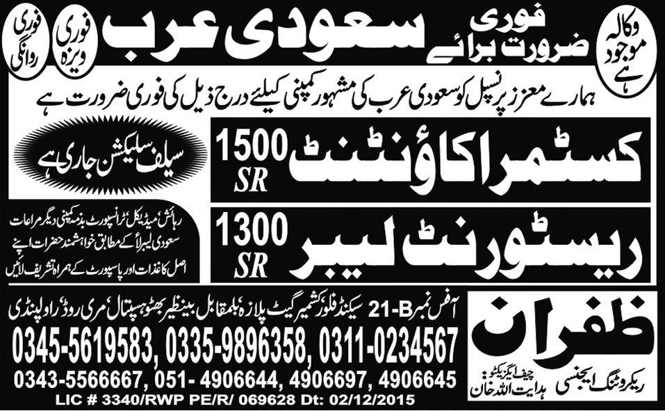 Saudi Customer Zafran-Exp