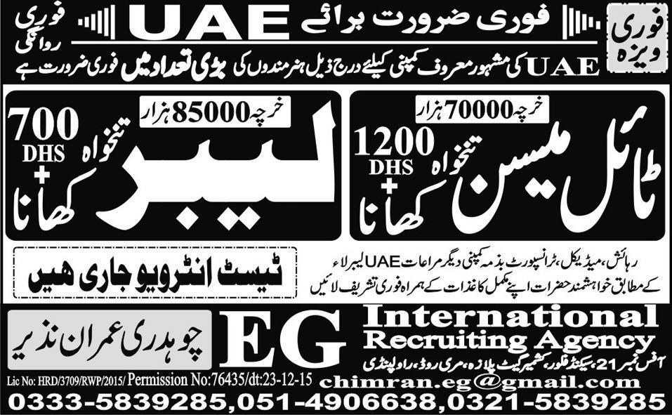 UAE EG-Exp
