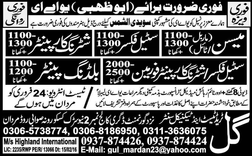 Various Urgent Jobs For Skilled Pakistanis At Various Companies, In