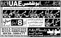 UAE Naveed-Exp