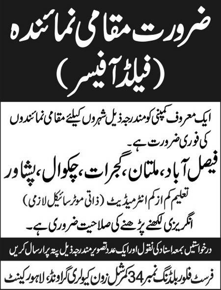 Field Officer Lhr-Exp