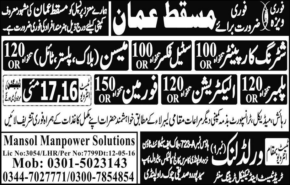 Musqat Worldlink-Exp