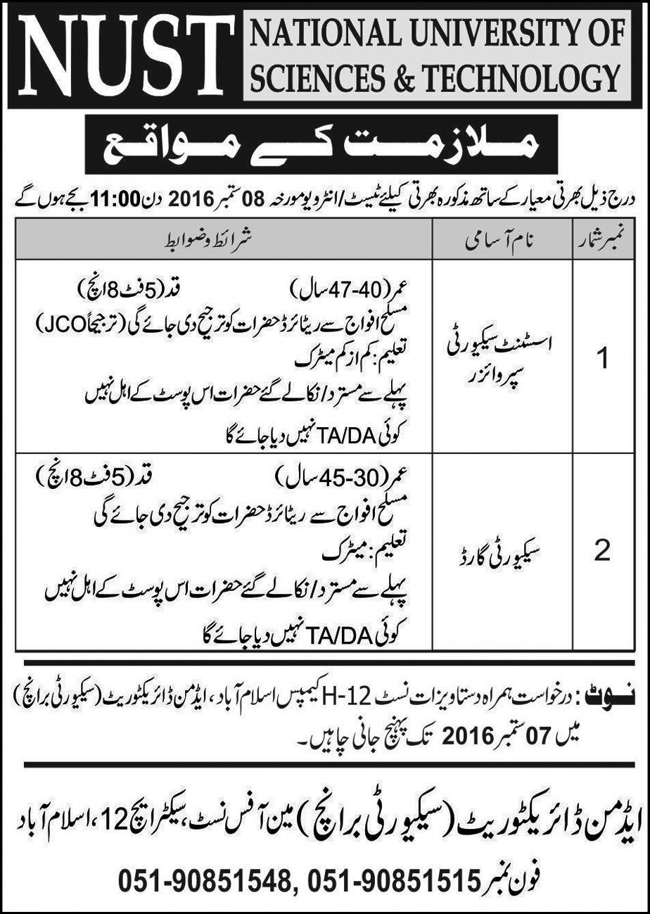 nust jobs 2016 available for security guards nust exp nw