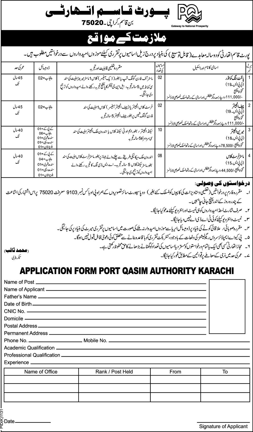 port qasim authority pqa jobs vacancies available pq exp