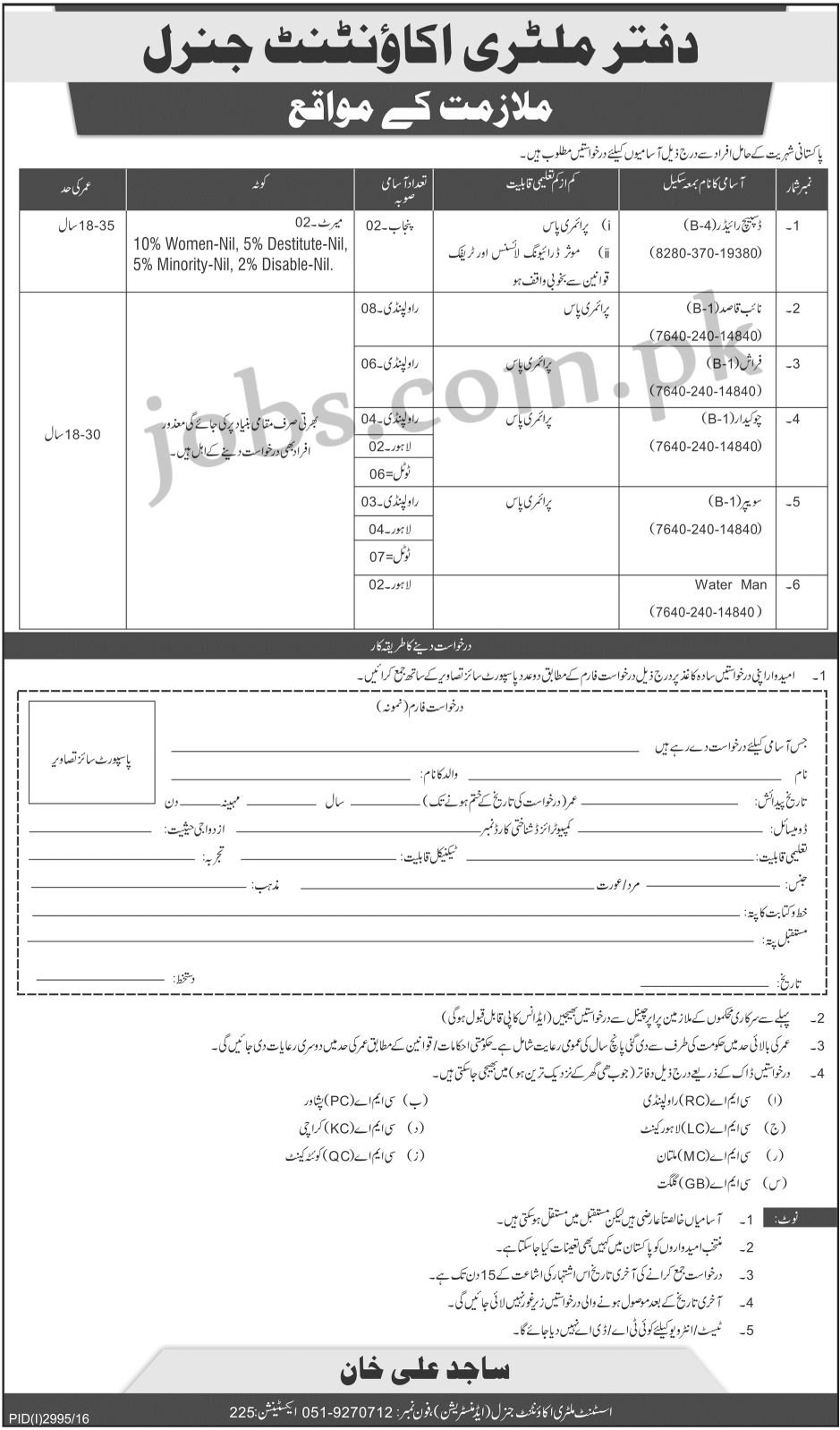 application for accountant