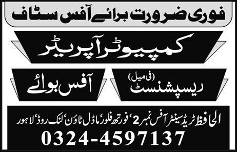 Computer Operator, Receptionist & Office Boy Jobs Available at Al