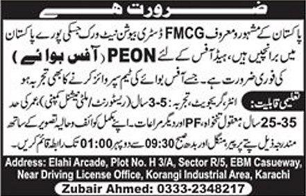 Jobs in FMCG Company Available for Office Boy Vacancies on 29