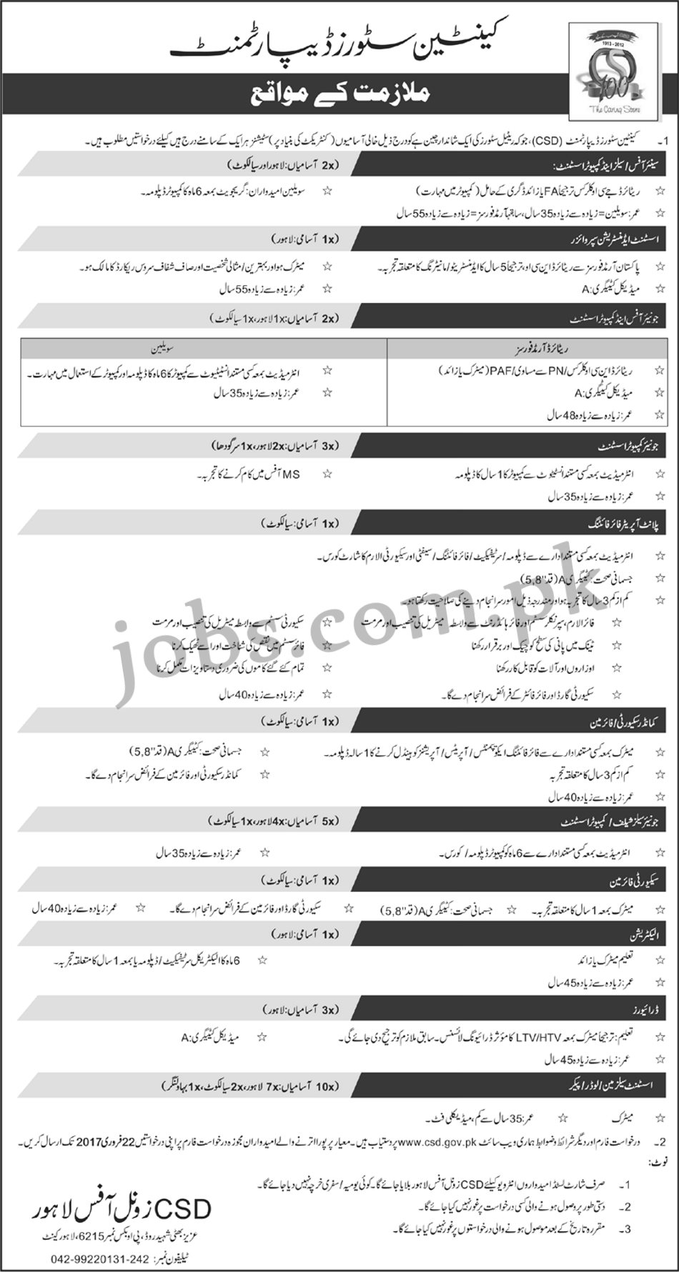 canteen stores department csd jobs available for  canteen stores department csd jobs 2017 available for 30 vacancies to be filled immediately required qualification from a recognized institution