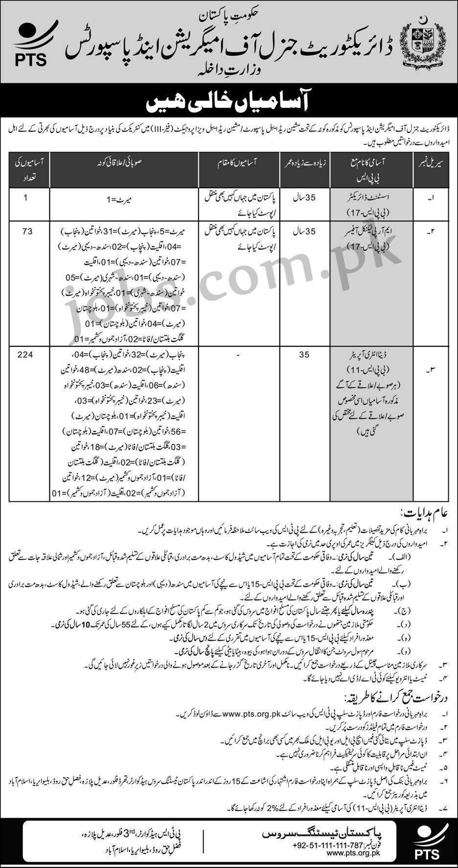Immigration Passports Department Interior Ministry Jobs 2017 Available For 297 Data Entry