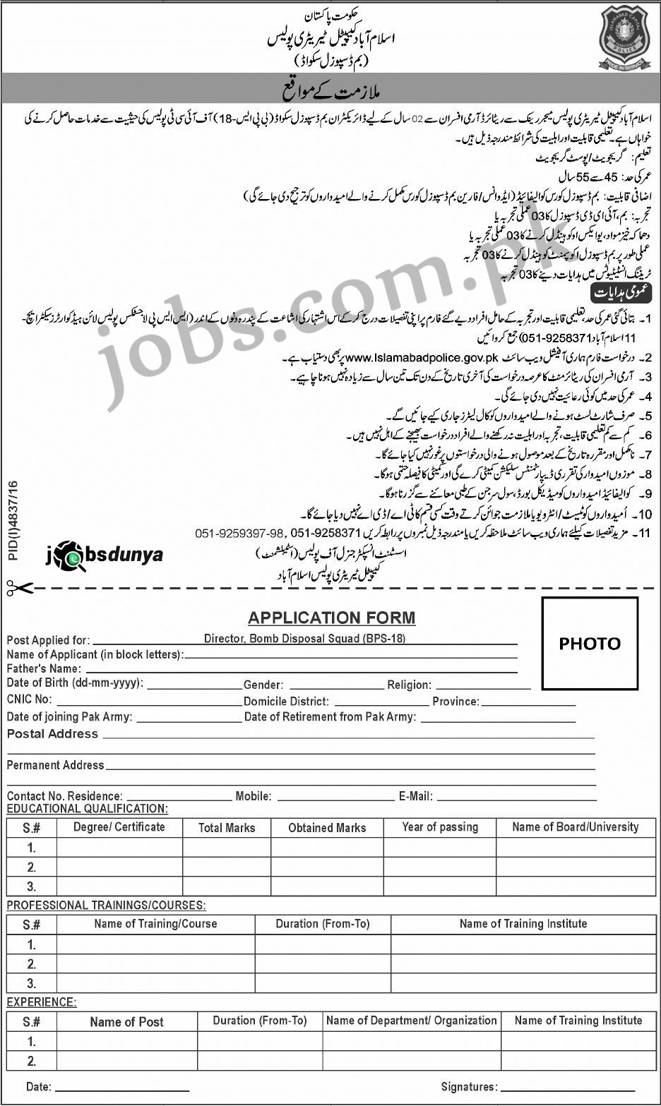 Islamabad Capital Territory Ict Police Jobs 2017 Download