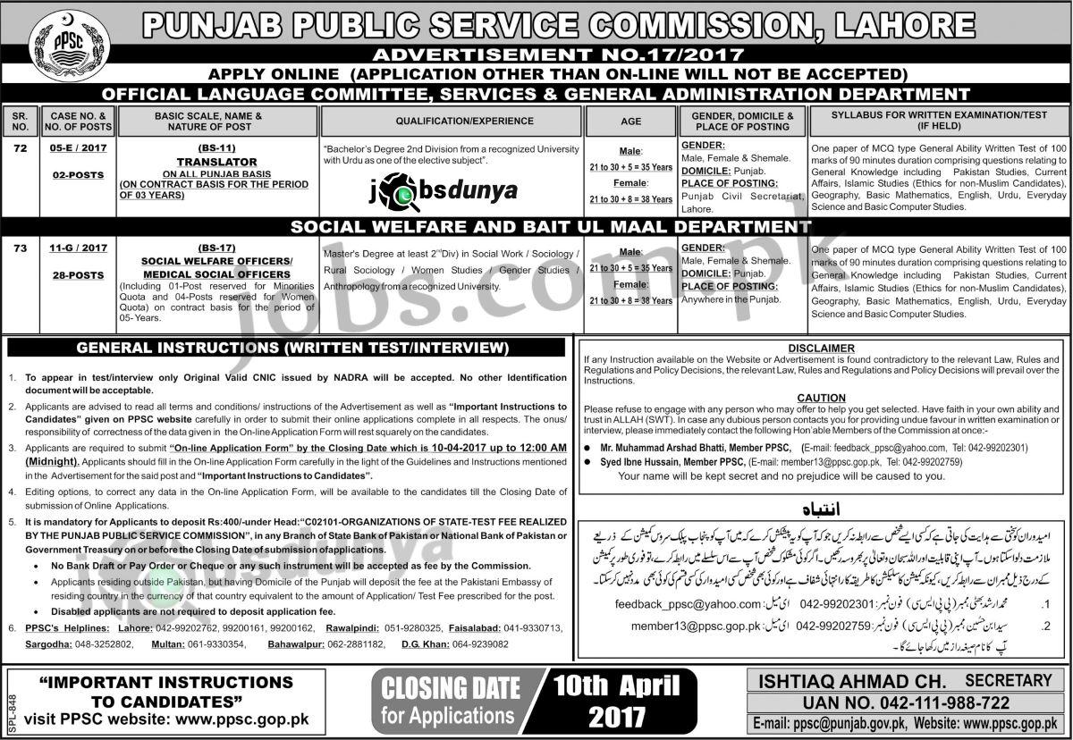 PPSC-jn  Th P Govt Job Online Form on