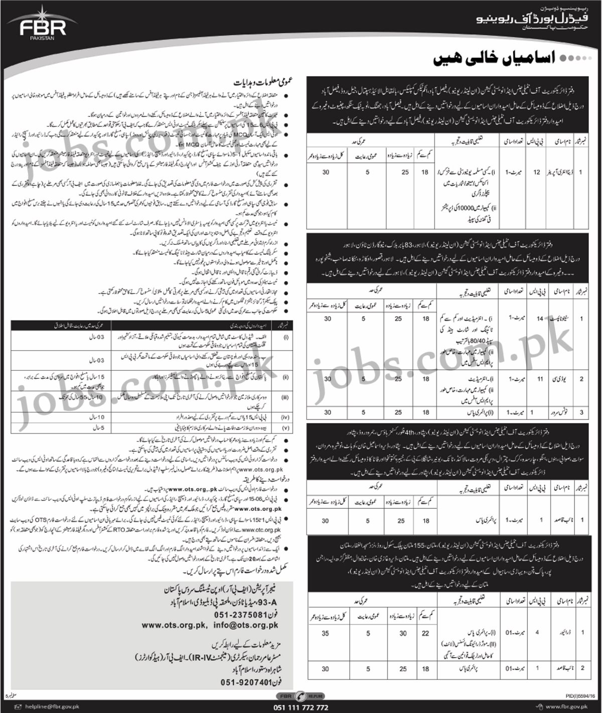 FBR5-nw Job Application Form With No Experience on blank generic, part time, free generic,