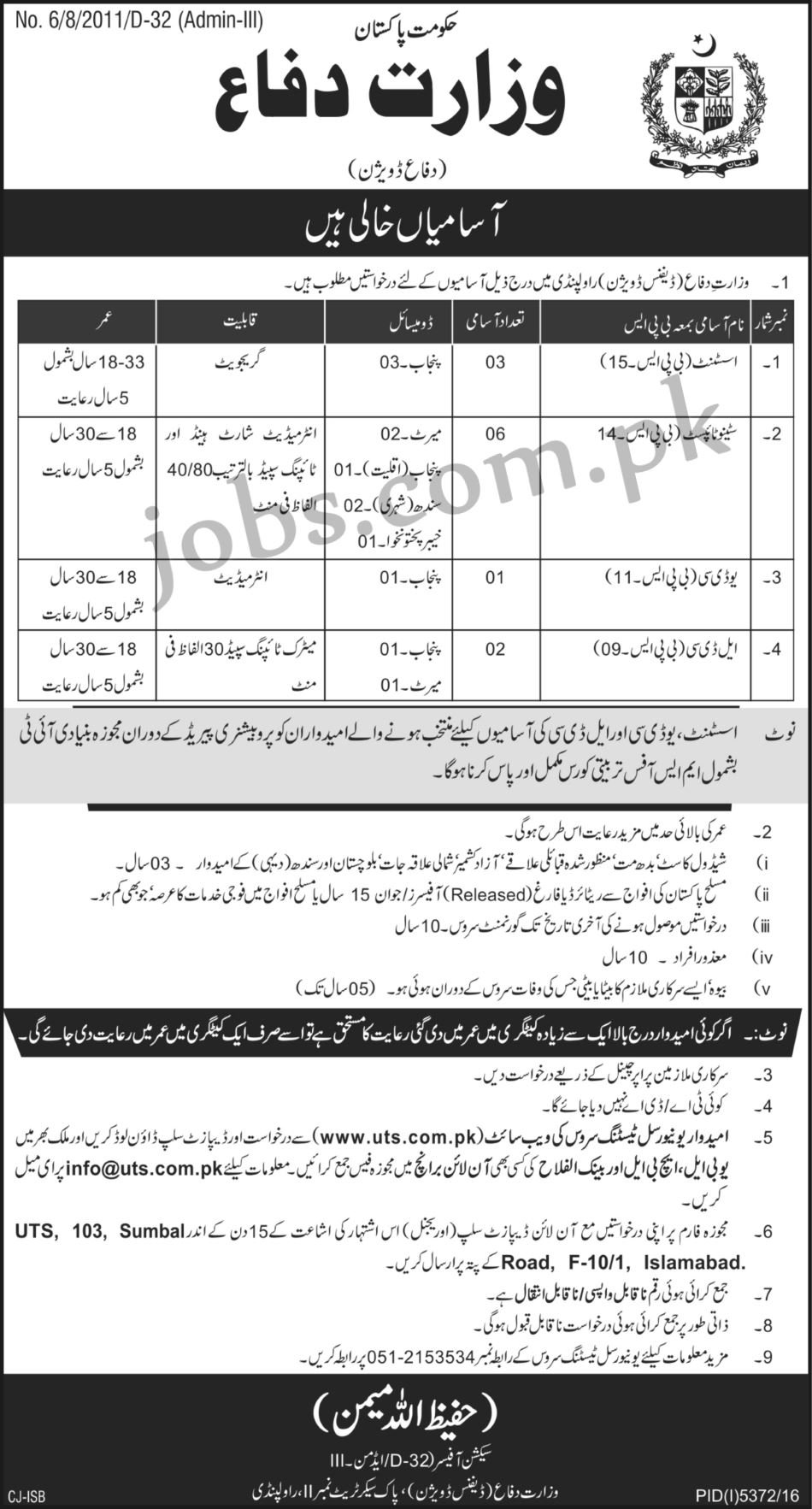 Ministry of defence pakistan jobs 2017 12 posts apply by 27th how to apply falaconquin