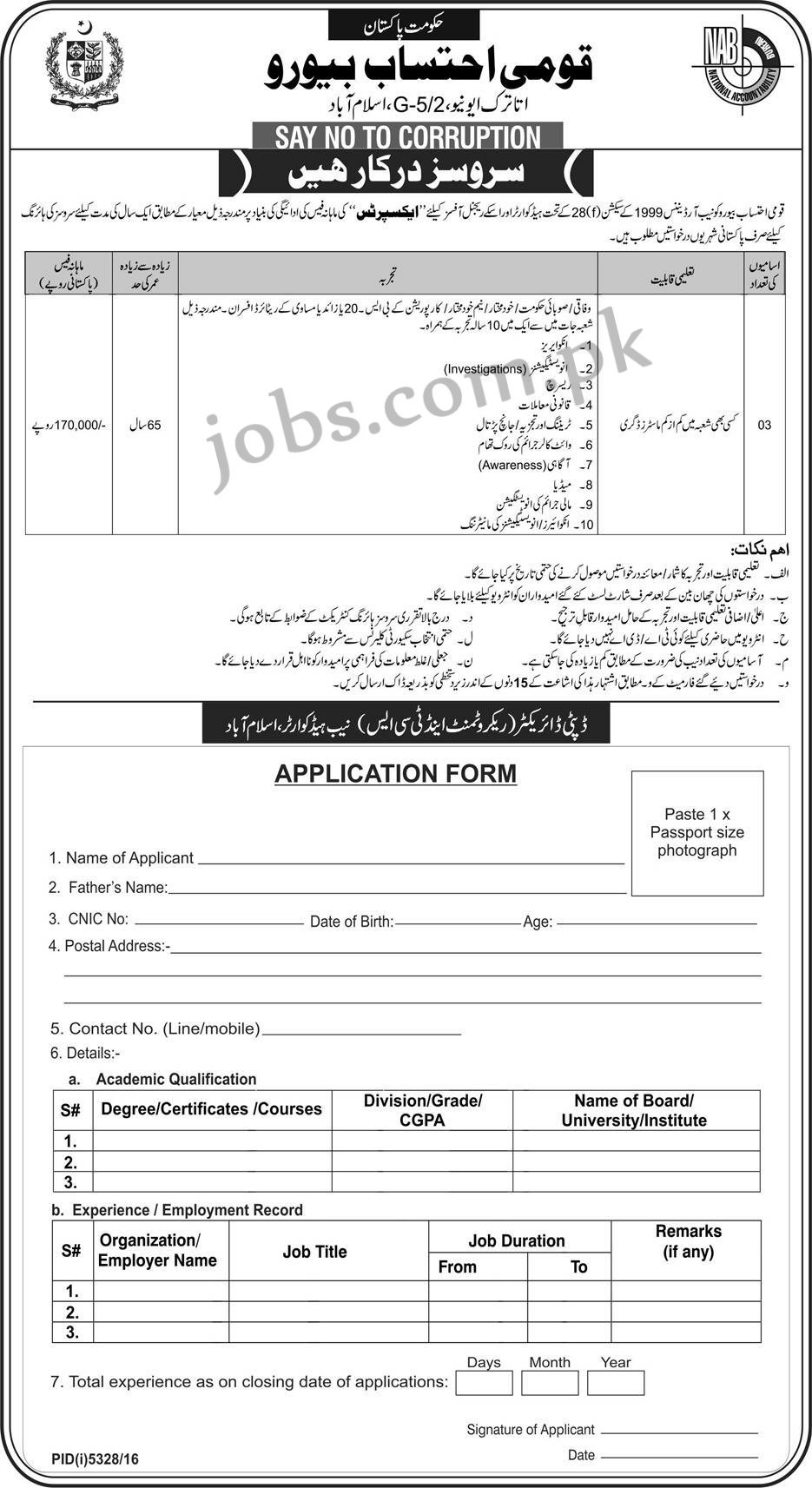 NAB-exp Online Form Submit Govt Job on hospital pakpattan, district thatta, 12th pass uttrakhand, application form, 10th pass raliway, 10th 12th qualification,