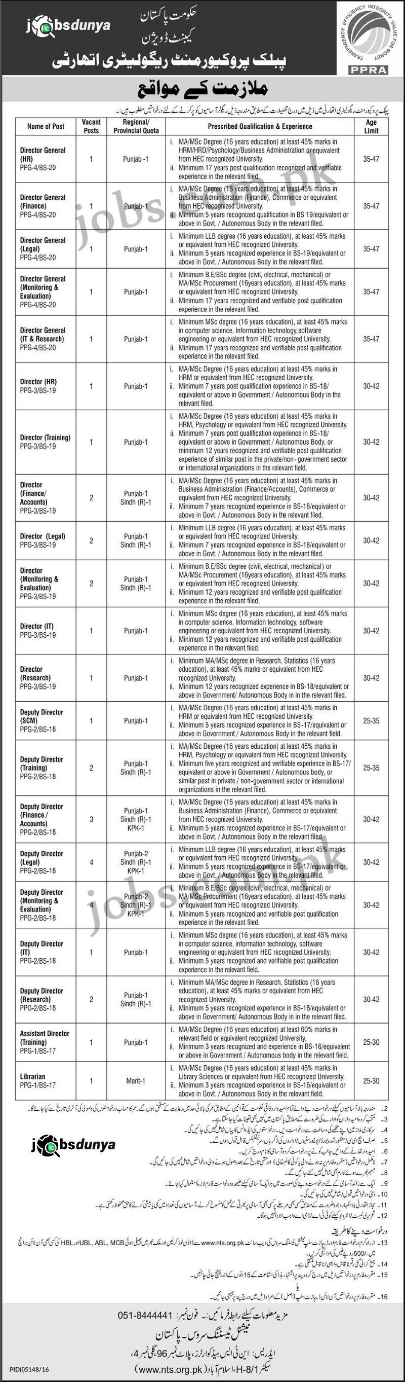 Public Procurement Regulatory Authority PPRA Jobs 2017 96 Posts – Procurement Director Jobs
