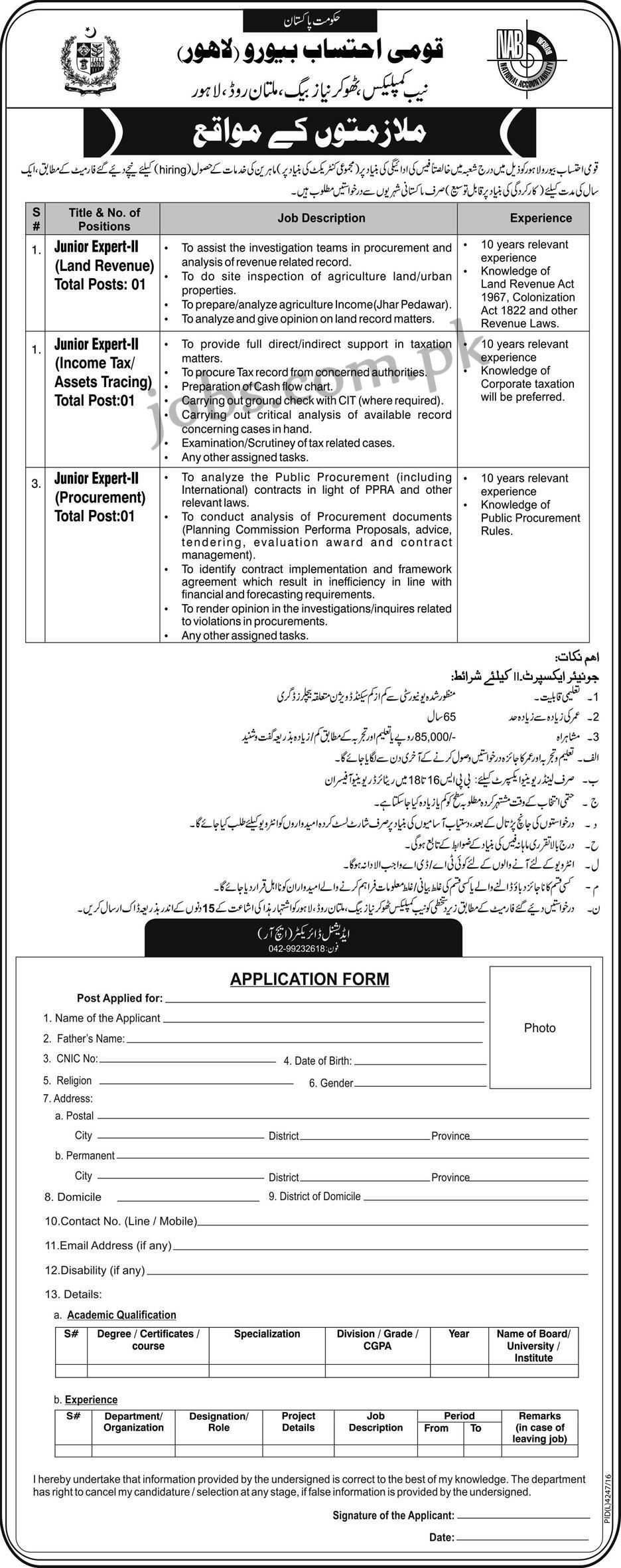 Stage Application Stage Online Job Application Form - oukas.info