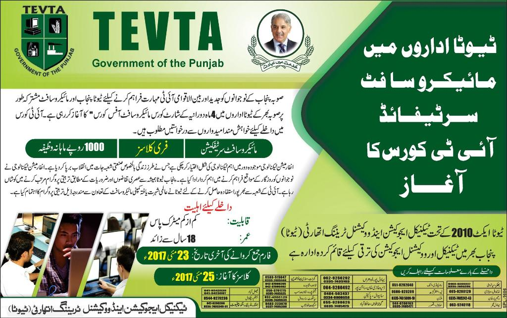 female stipend program Under punjab education sector reform programme, government of punjab is implementing an activity that offers cash stipends to girls of grades (6-10) of government schools in selected districts with the objectives of improving enrollment, increasing retention, reducing gender disparities and enhancing female prestige.