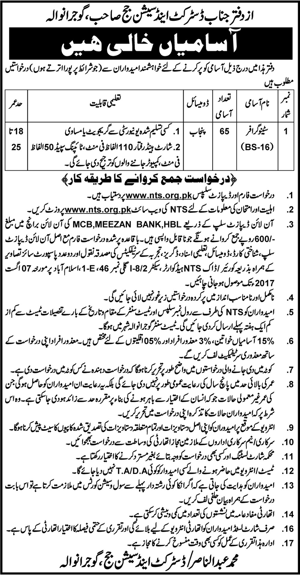 District & Session Judge Gujranwala Jobs 2017 for 65+ Stenographers