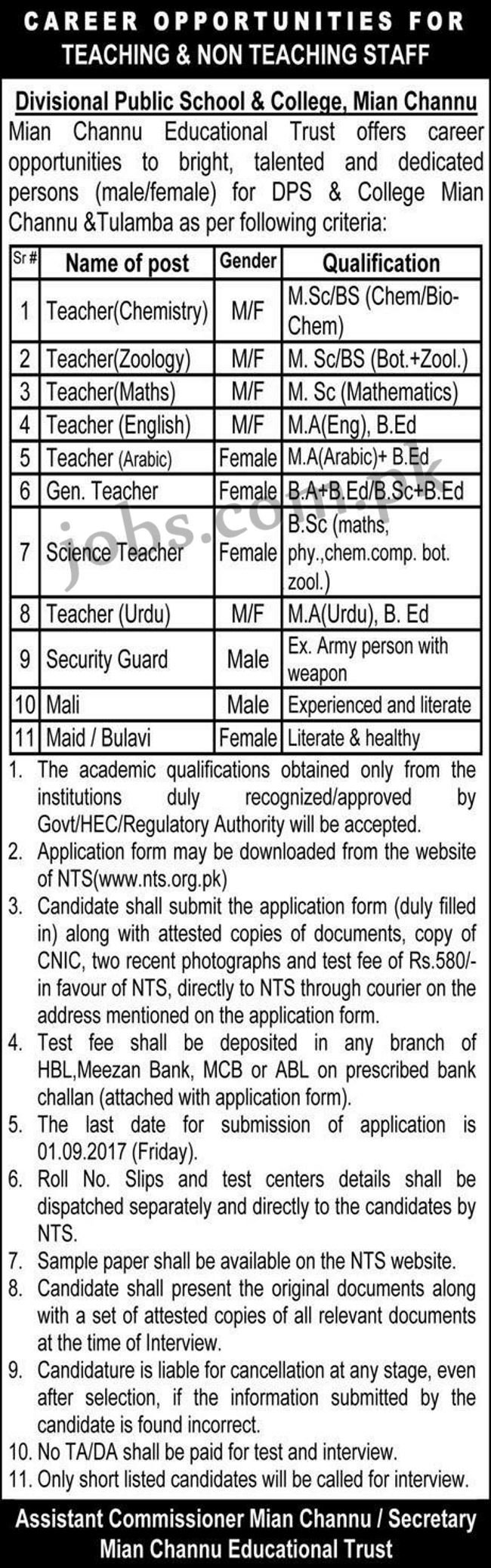 Divisional Public School & College Mian Channu & Talumba Jobs 2017 ...