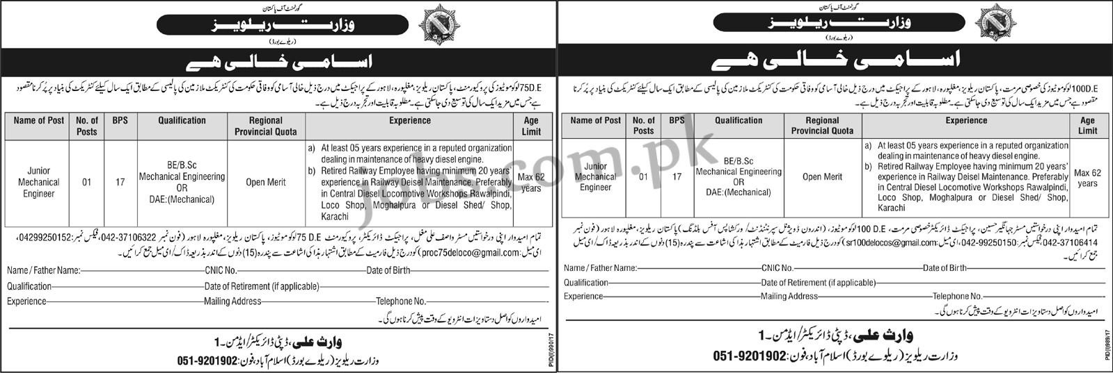 pakistan railway jobs application form 2017