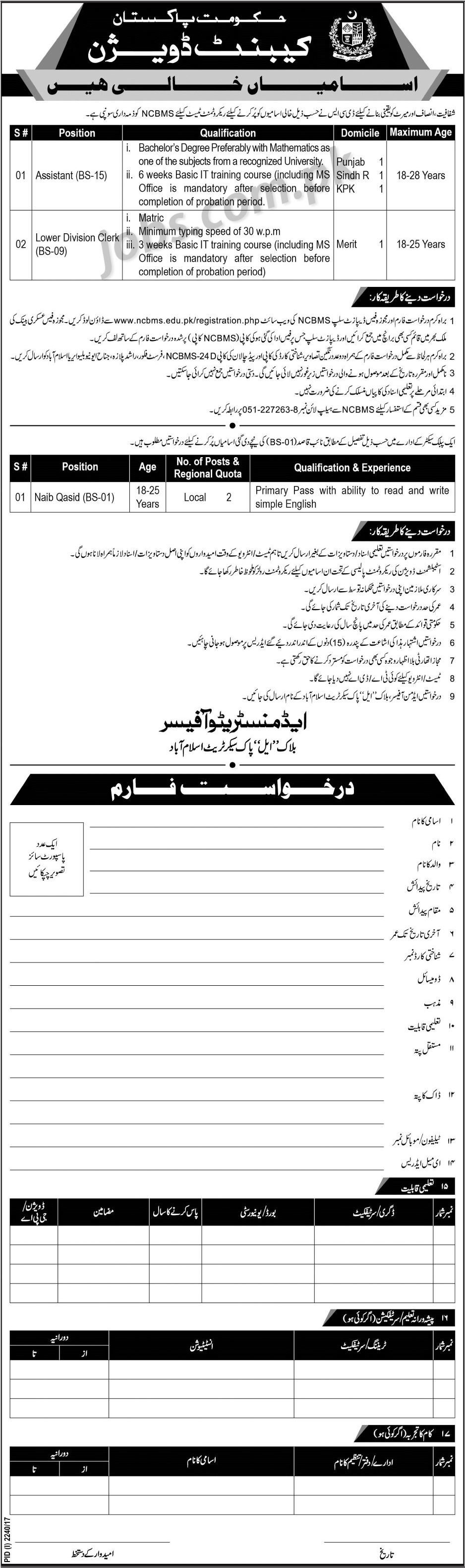 Cabinet Division Pakistan Government Jobs 2017 For Assistants Ldc
