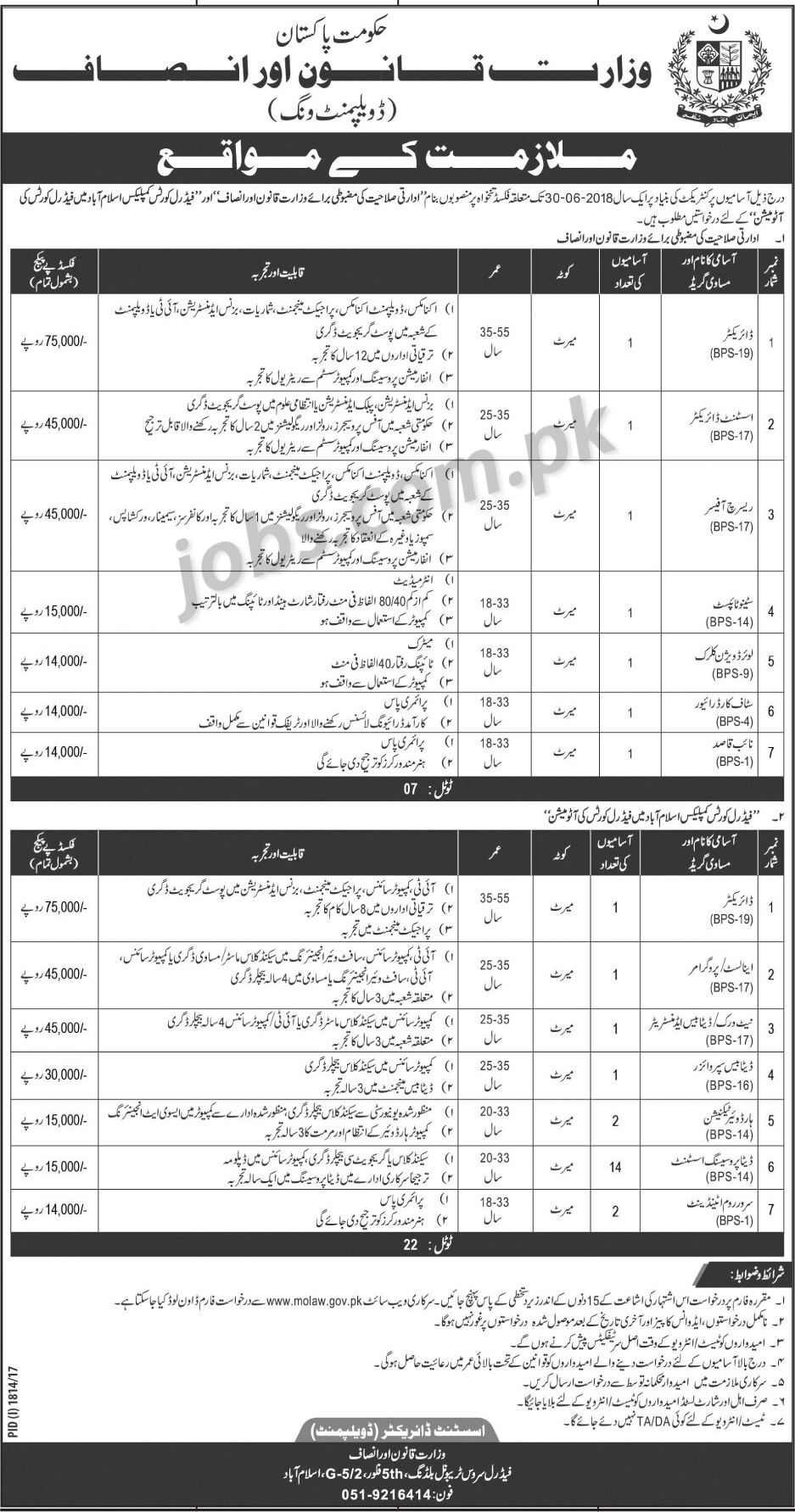 Ministry of law justice pakistan jobs 2017 for 29 it admin application form details registration ministry of law justice jobs falaconquin