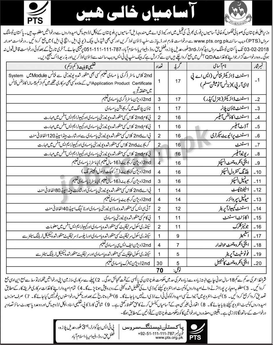 quetta development authority  qda  jobs 2018 for 70  posts
