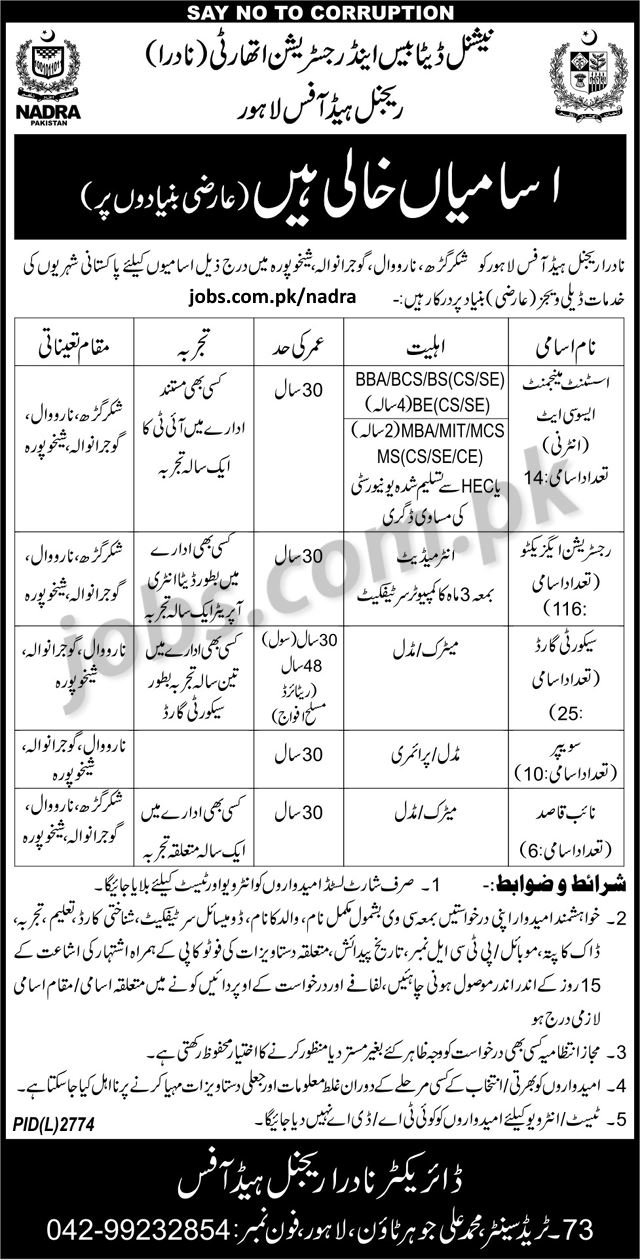 nadra jobs 2018 for 171  registration executives