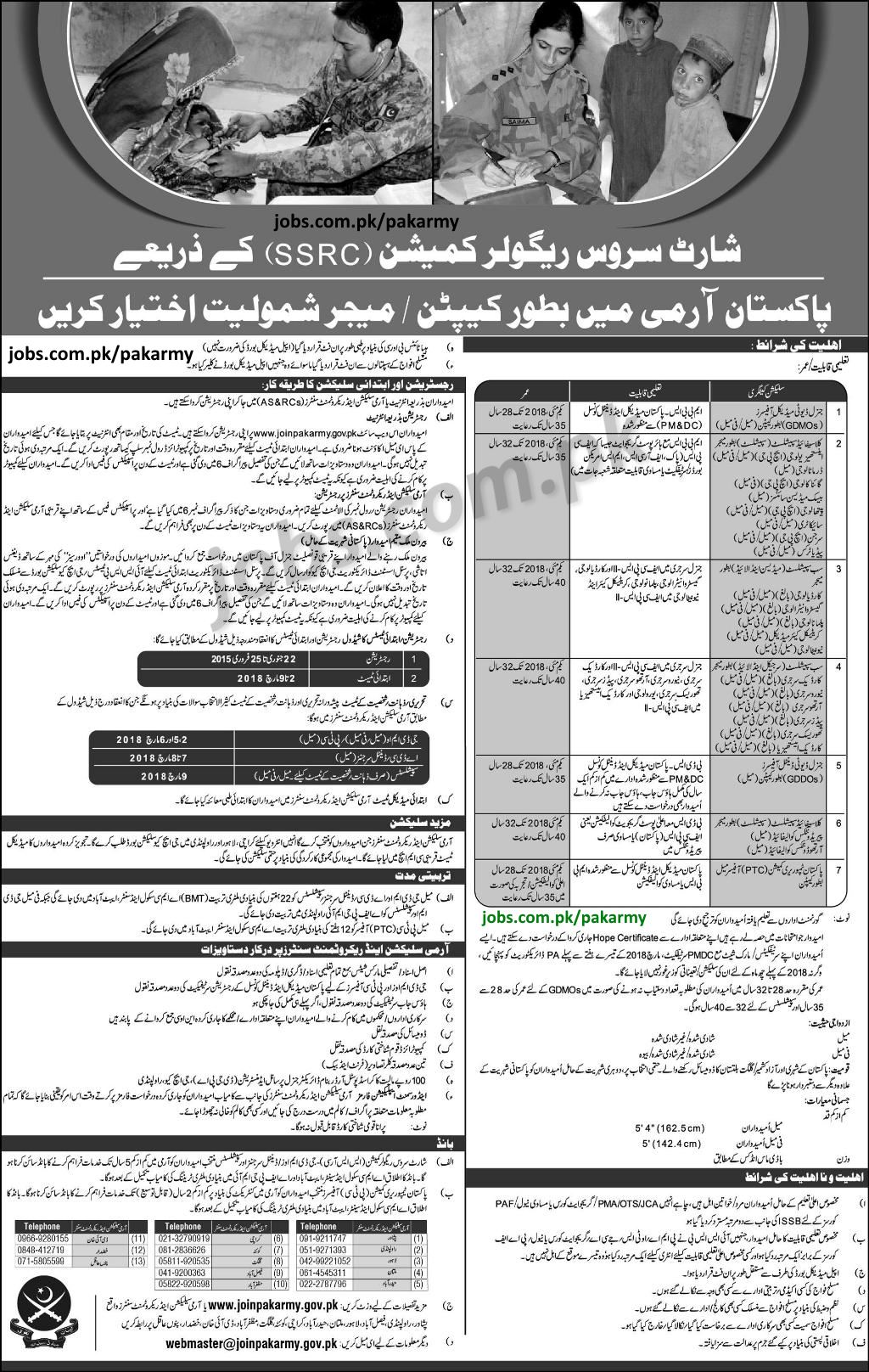 Pakarmy-jan2018 Online Form For Govt Job on railway jobs, industry jobs, english jobs, physics jobs, private sector jobs, law jobs, church jobs, hr jobs,