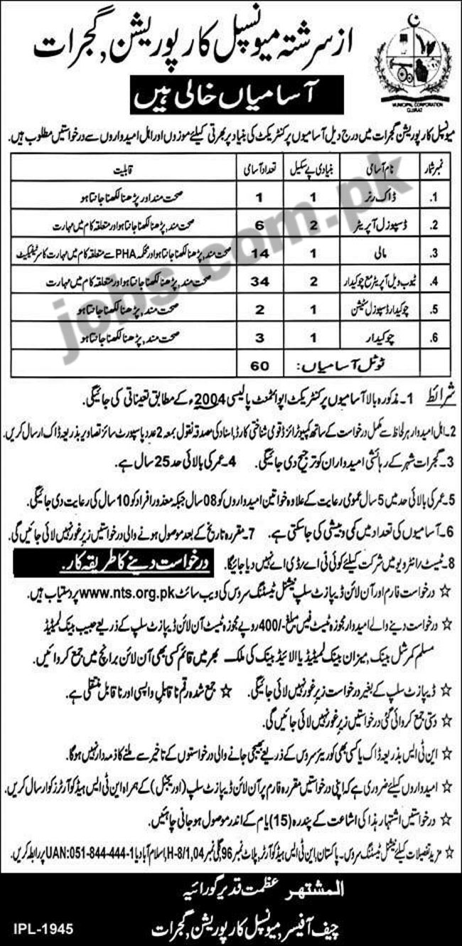 municipal corporation gujrat jobs 2018 for 60  for various
