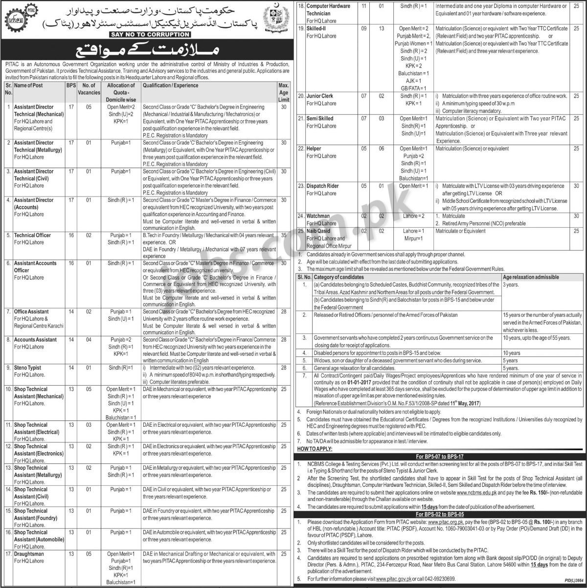 PITAC Jobs 2018 for 68+ Posts in BPS 2 - 17 (Multiple Categories ...