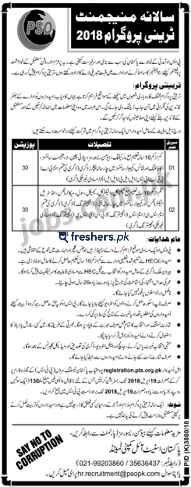 Pakistan State Oil Pso Management Trainee Program 2018 On 7 April