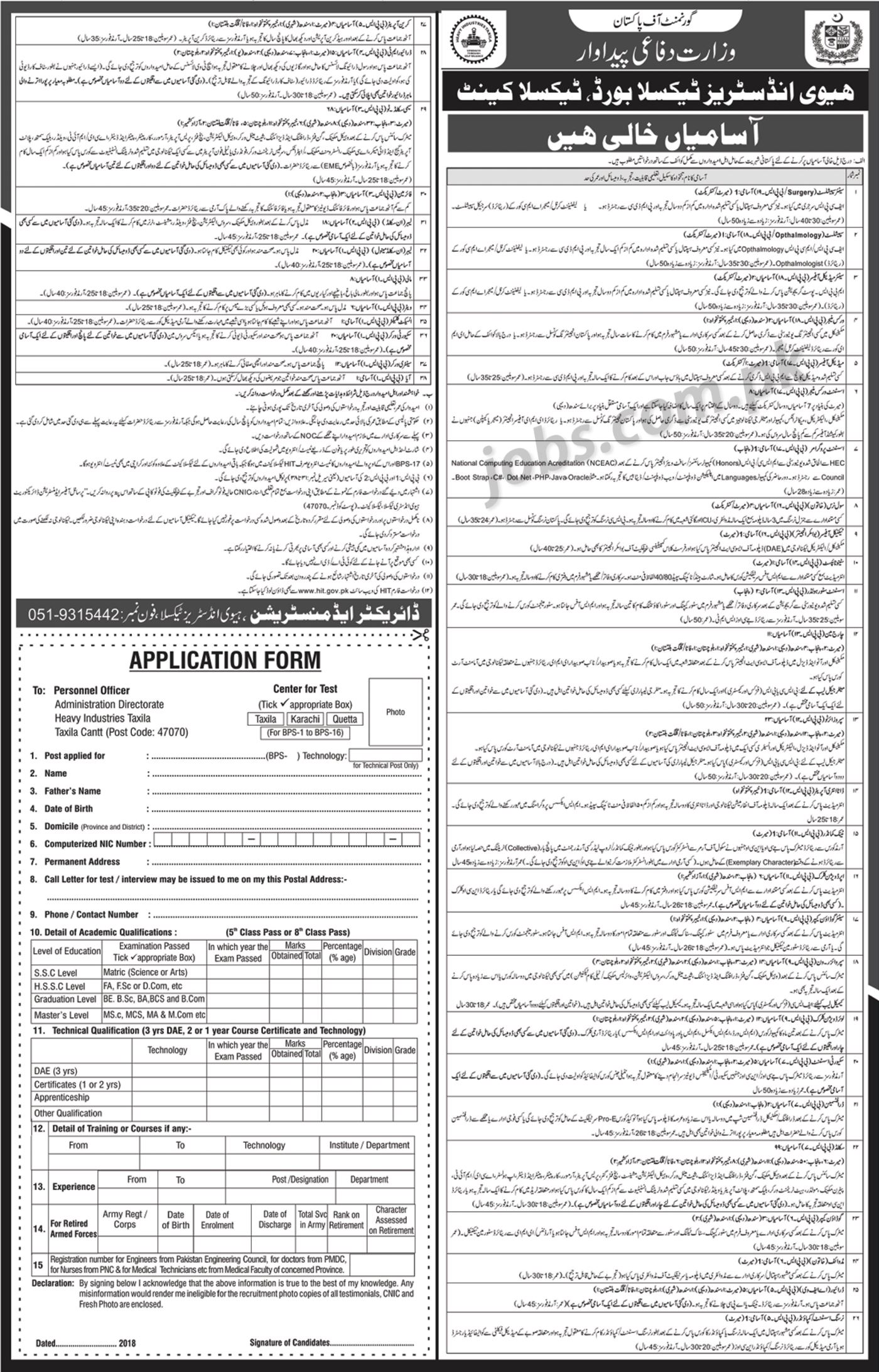 HIT-nw Job Application Form Heavy Industries Taxila on free generic, part time, blank generic,