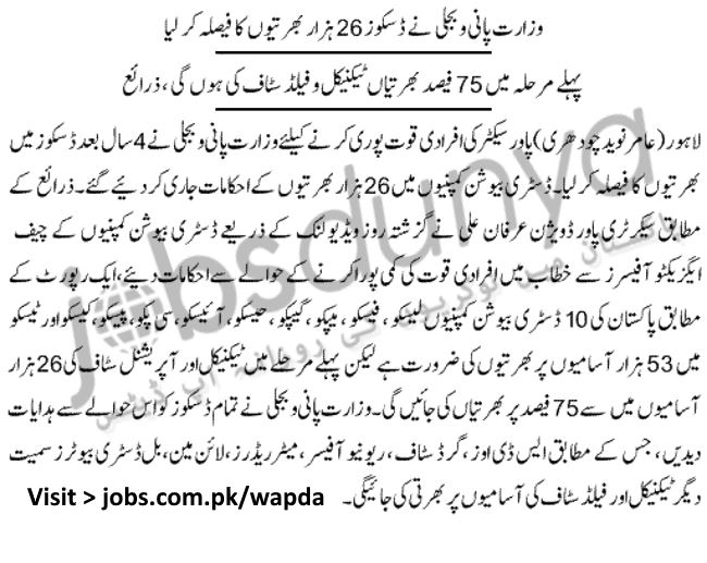 WAPDA Jobs 2019 - Latest Jobs in WAPDA (Apply Online)