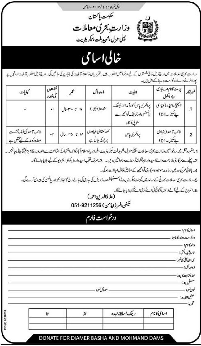 31d6d96ceb553 Ministry of Maritime Affairs Pakistan Jobs 2019 for Dispatch Riders and  Naib Qasid Posts