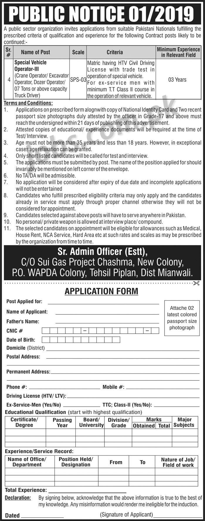 PAEC Jobs 2019 for Special Vehicle Operator-III on 18 February, 2019