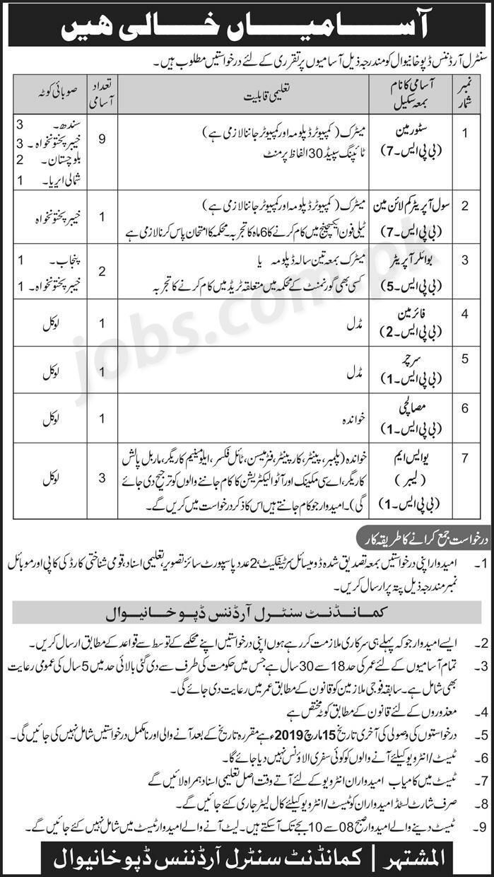 Pak Army Jobs 2019 for 18+ Posts (Multiple Categories) at Central