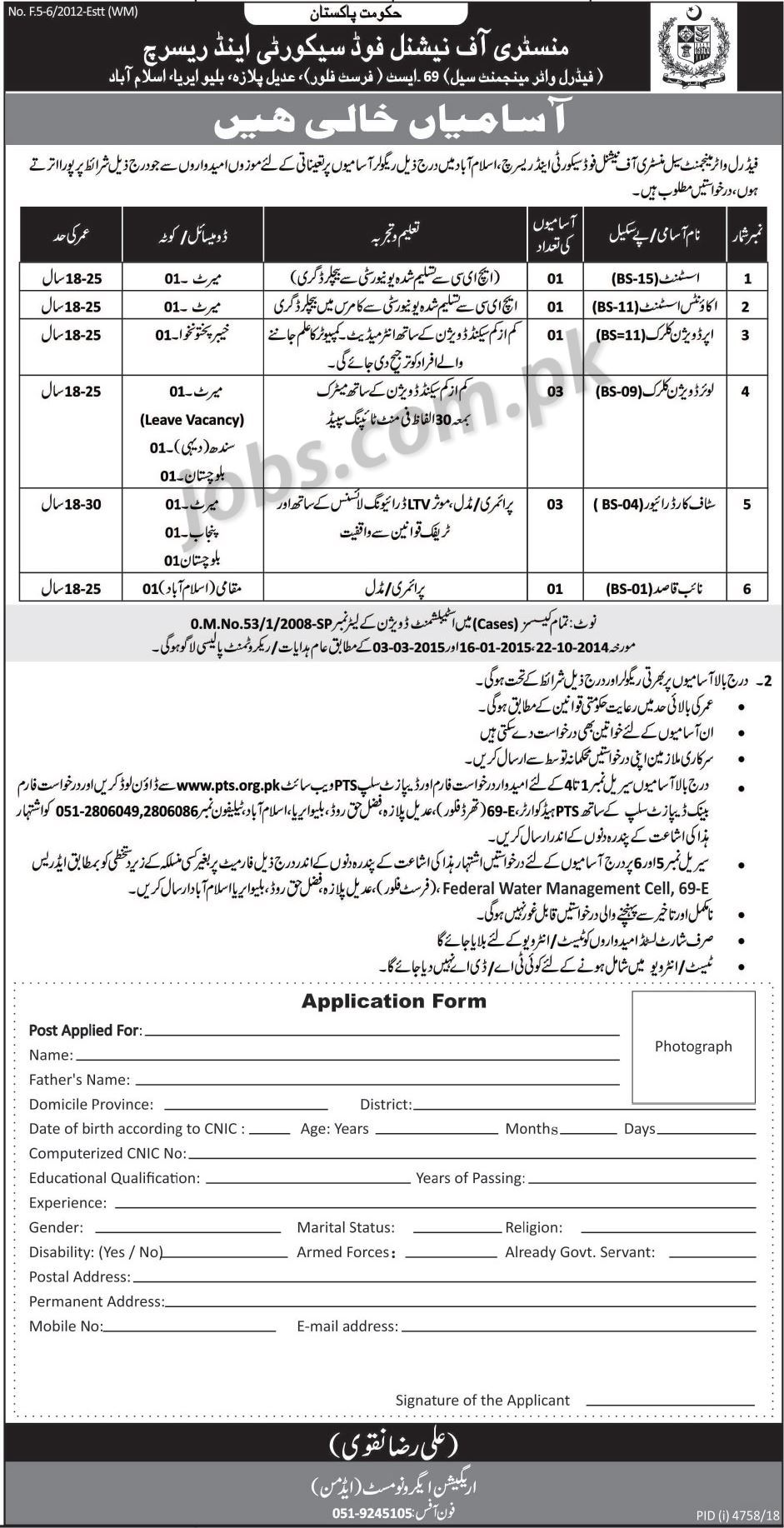Ministry of National Food Security & Research Jobs 2019 for