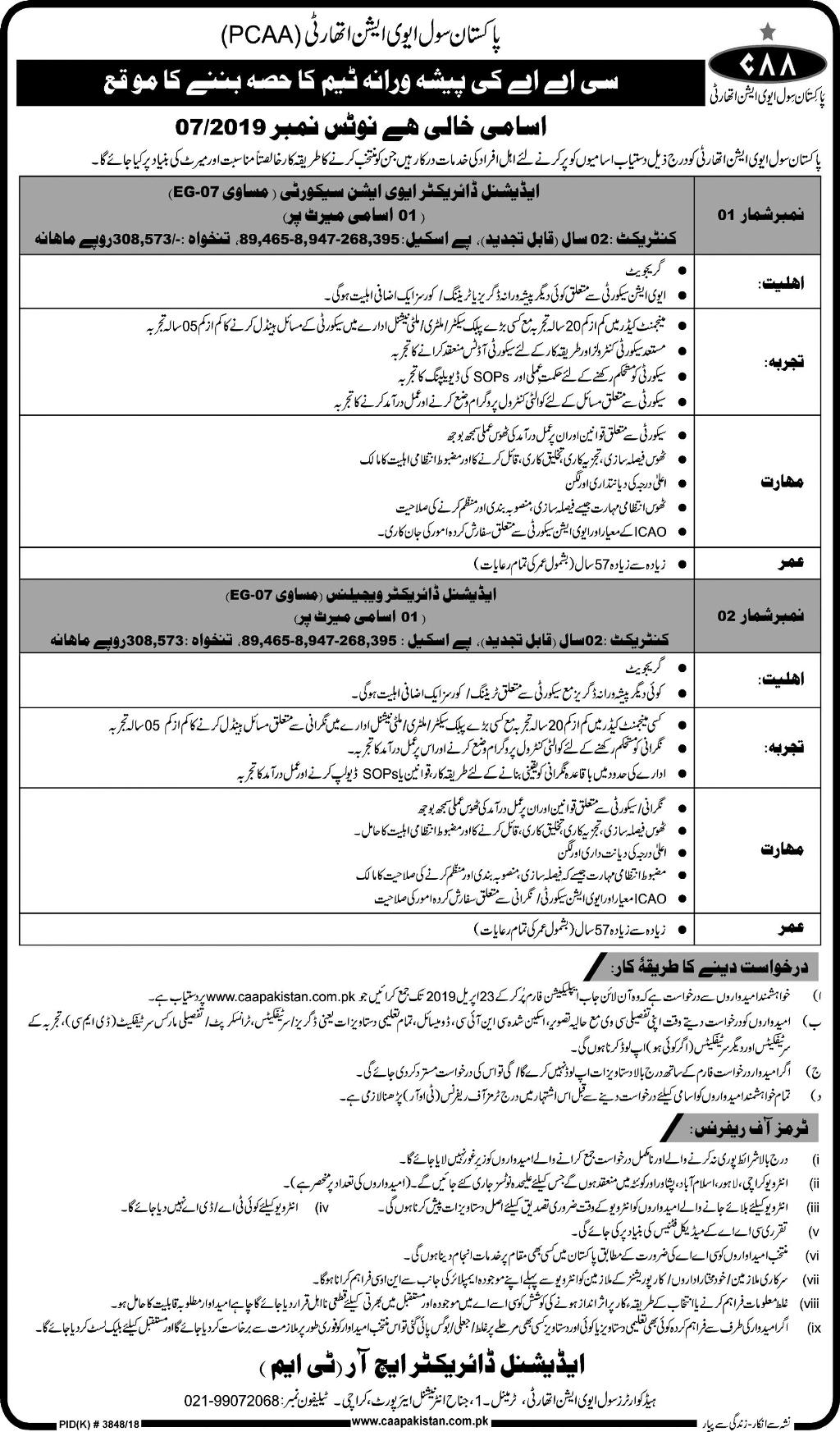 Hbfcl Pakistan Jobs 2019 For Management Posts On 28 January