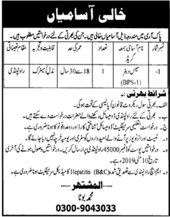 Join Pak Army - Pak Army Jobs 2019 (All Pakistan)