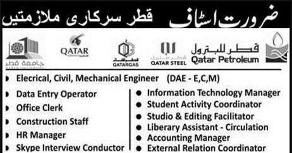 Qatar Petroleum Govt Organization Jobs 2019 for DEO, Office