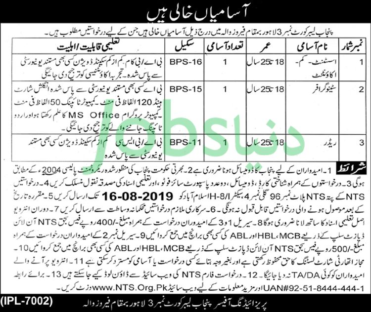 Punjab Labour Court Jobs 2019 for Assistant / Accountant