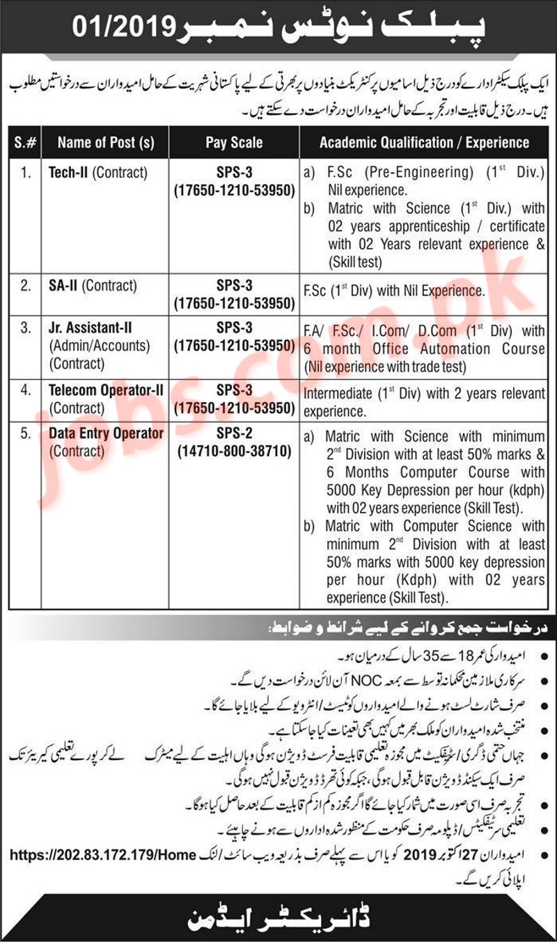 paec-exp Job Application Form Atomic Energy on blank generic, part time, free generic,