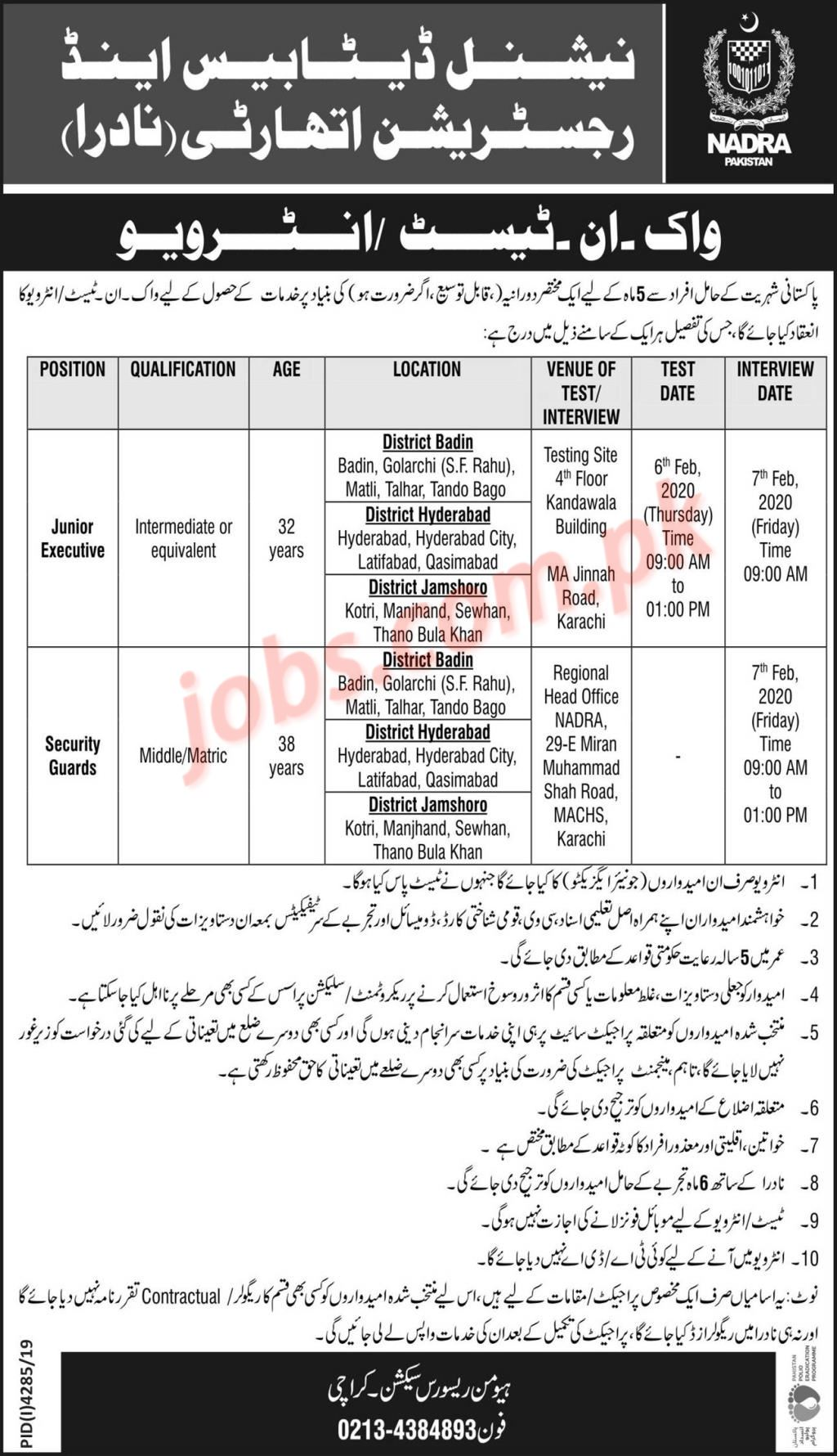 nadra-exp Job Application Form Paec on part time, free generic, blank generic,